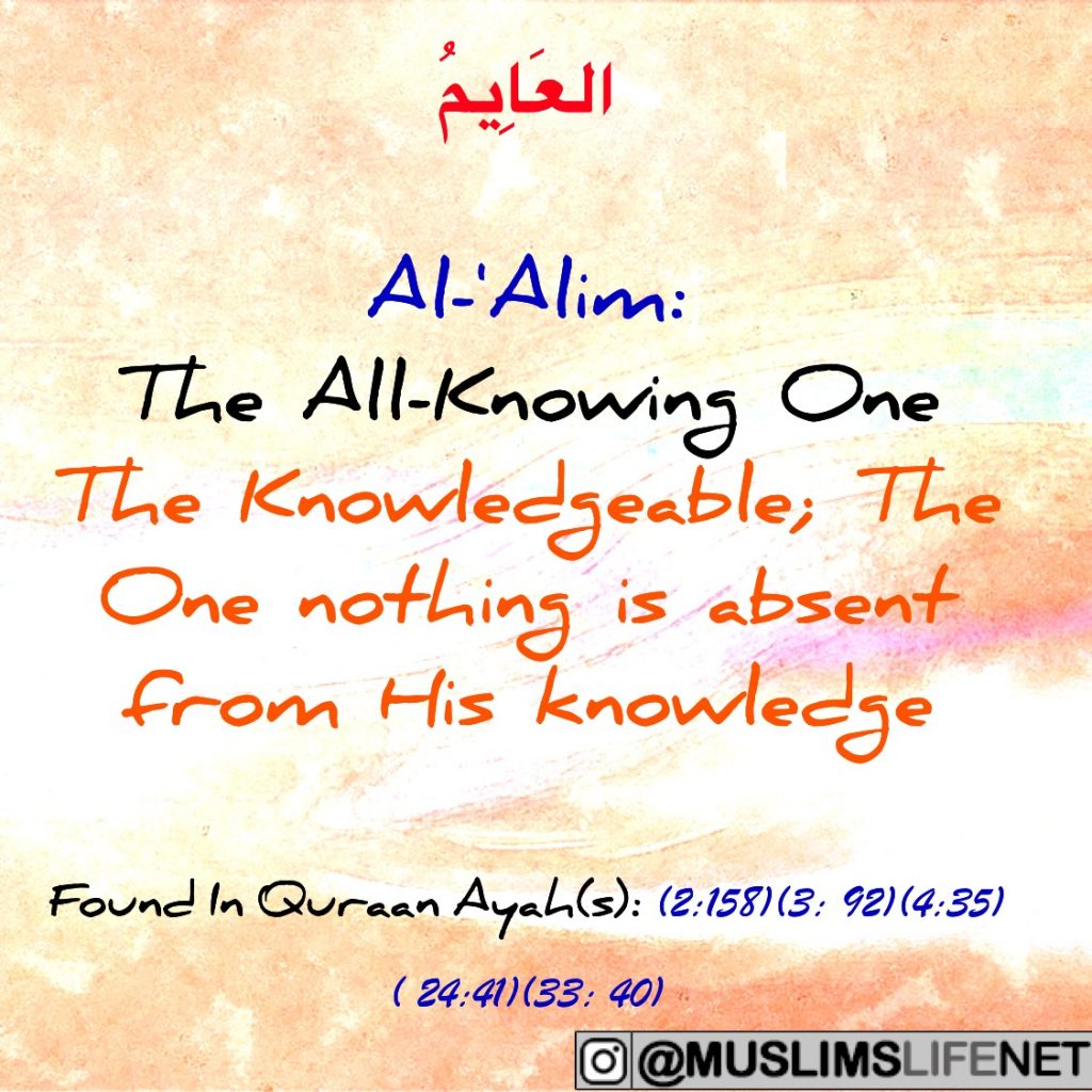 99 Names of Allah - Al Alim