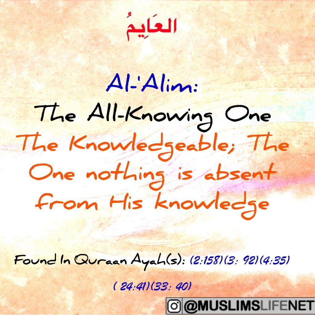 99 Names of Allah - Al Alim