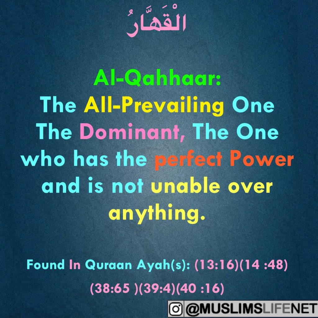 99 Names of Allah - Al Qahaar