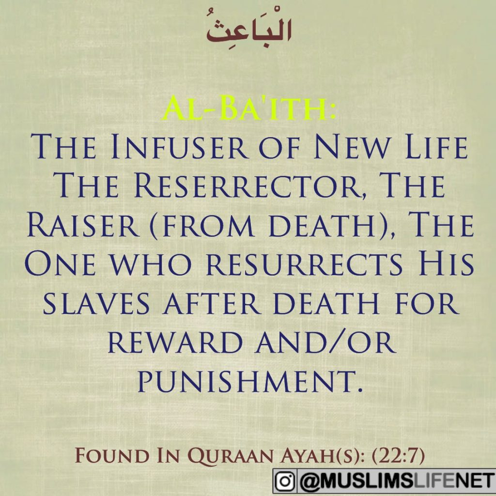 99 Names of Allah - Al Ba'Ith