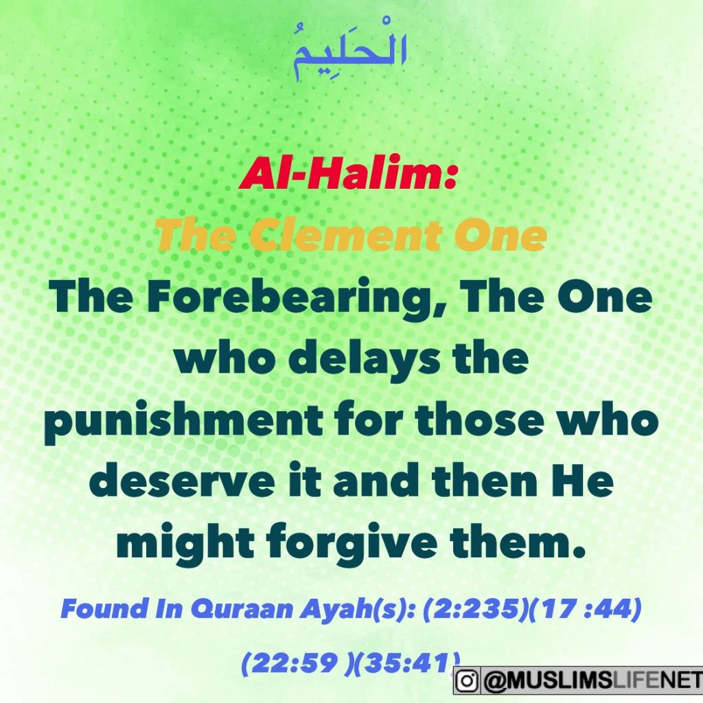 99 Names of Allah - Al Halim