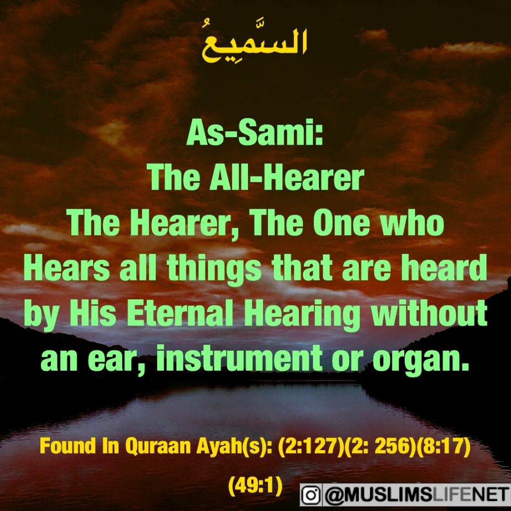 99 Names of Allah - As Sami