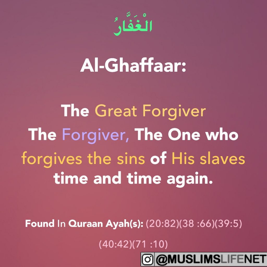 99 Names of Allah - Al Ghaffar