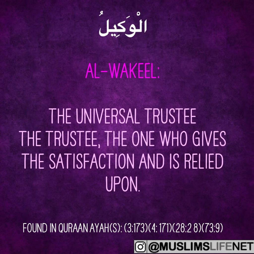 99 Names of Allah - Al Wakeel