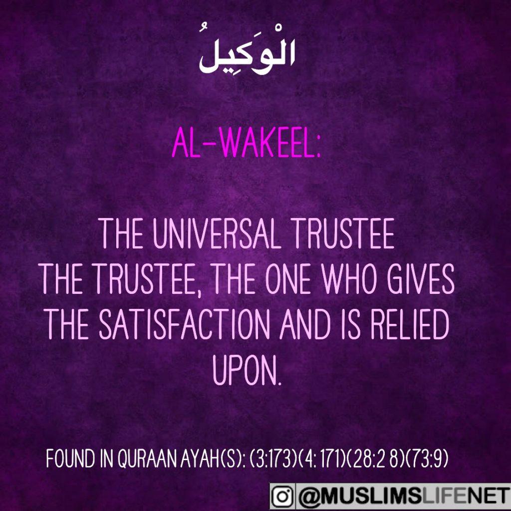 99 Names of Allah - Al Wakeel